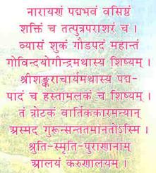 sanskrit93125